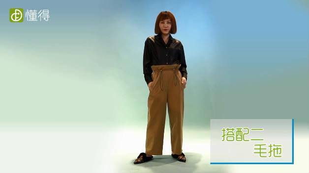阔腿裤搭配什么鞋-搭配毛拖文艺简单