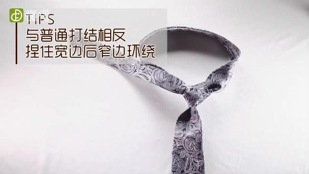 领带打法-捏住领带宽边后窄边环绕