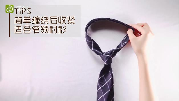 领带打法-将领带简单缠绕后收紧