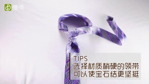 领带打法-选择材质较硬的领带