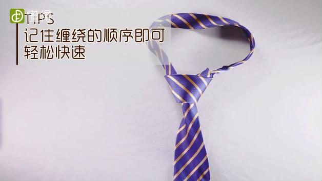 领带打法-记住缠绕顺序即可
