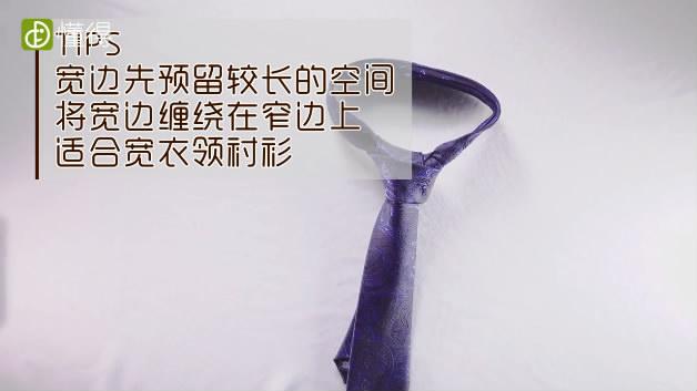领带打法-将领带宽边缠绕在窄边上