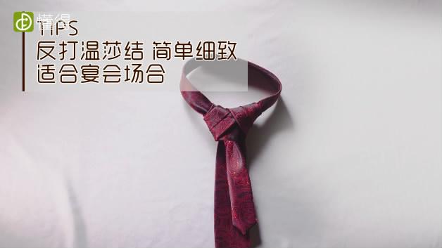 领带打法-反打温莎结适合宴会场合