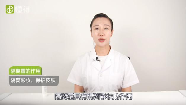 隔离霜有什么作用-隔离彩妆保护皮肤