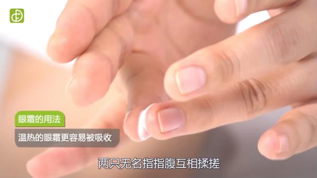 眼霜的正确使用方法-温热的眼霜更容易被吸收