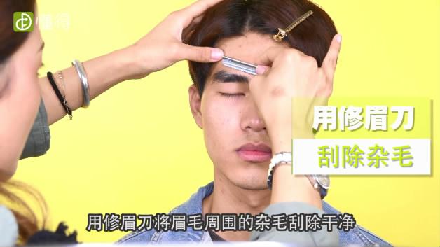 男生怎么修眉-用修眉刀刮除杂毛