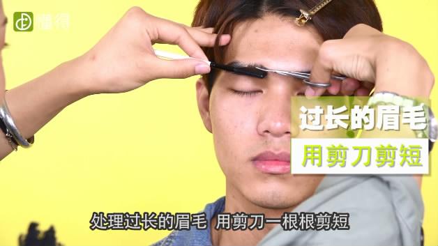 男生怎么修眉-用剪刀剪短眉毛