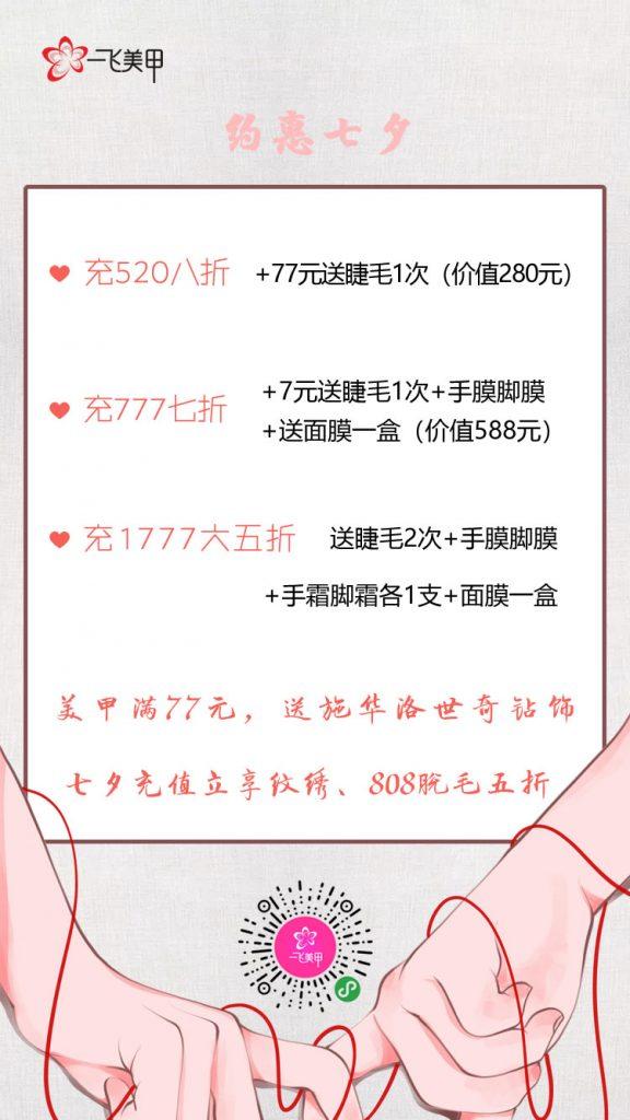 """020七夕活动内容介绍"""""""